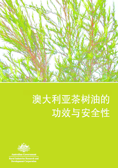The Effectiveness and Safety of Australian Tea Tree Oil – Chinese translation - image